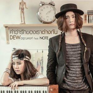 ดิว อรุณพงศ์ (Dew Arunpong) 歌手頭像
