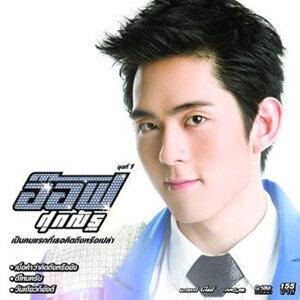 อ๊อฟ ศุภณัฐ (Aof Supanat) 歌手頭像