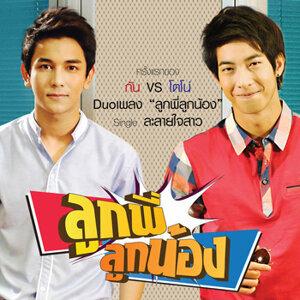 กัน นภัทร , โตโน่ ภาคิน (Gun Napat , Tono Phakhin) 歌手頭像
