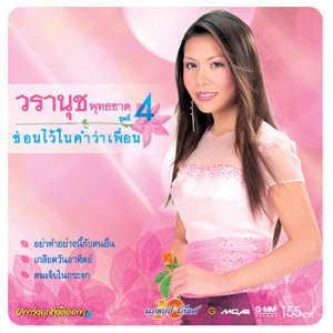 วรานุช พุทธชาด 歌手頭像
