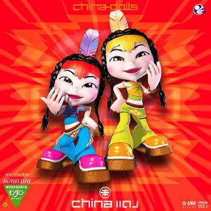 ไชน่า ดอลล์ (China Dolls) 歌手頭像