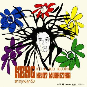เก่ง นิยุต (Kang Niyut) 歌手頭像