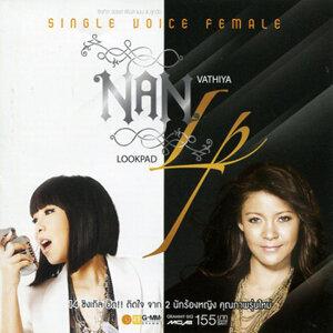 แนน แอนด์ ลูกปัด (Nan & Lookpad) 歌手頭像