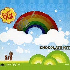 ช็อคโกแลต คิท (Chocolate Kit)