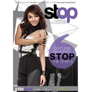สต๊อป วริษฐา (Stop Warittha) 歌手頭像