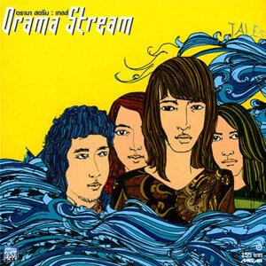 ดรามา สตรีม (Drama Stream) 歌手頭像