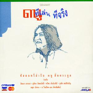 ดนู ฮันตระกูล (Danu Hantragoon) 歌手頭像