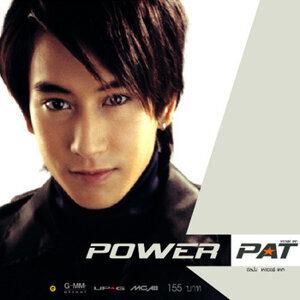 เพาเวอร์ แพท (Power Pat)