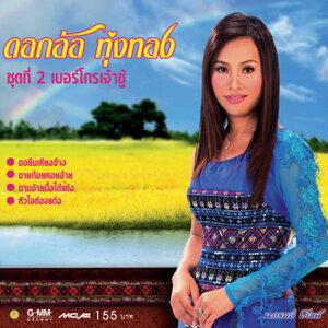 ดอกอ้อ ทุ่งทอง (Dokor Thoongthong) 歌手頭像