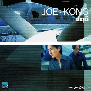 โจ แอนด์ ก้อง (JOE & KONG) 歌手頭像