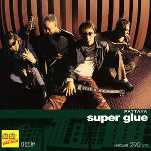 ซูเปอร์กลู (Super Glue) 歌手頭像