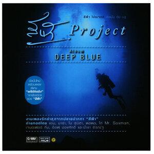 ดีป บลู โปรเจกส์ (Deep Blue Project) 歌手頭像