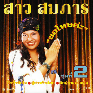 สาว สมภาร (Sao Somparn) 歌手頭像