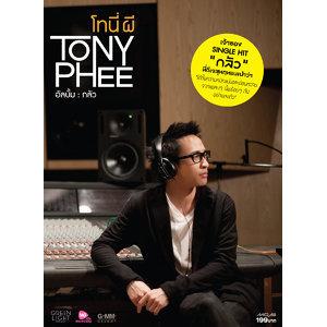 โทนี่ ผี (Tony Phee) 歌手頭像