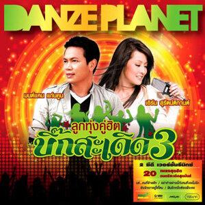 มนต์แคน แก่นคูน - เอิร์น สุรัตน์ติกานต์ (Monkan Kankoon - Earn Suruttikarn) 歌手頭像