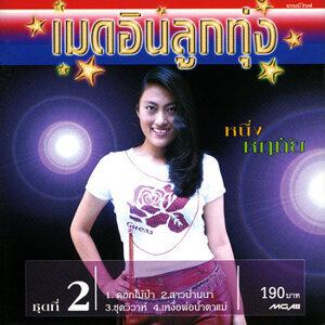 หนึ่ง หฤทัย (Neung Haruthai) 歌手頭像