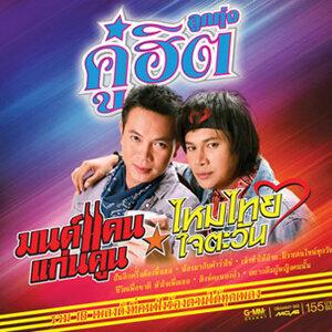 มนต์แคน แก่นคูน - ไหมไทย ใจตะวัน (Monkan Kankoon - Maithai Jaitawan) 歌手頭像