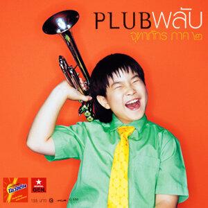 พลับ จุฑาภัทร (Plub Chutapatr) 歌手頭像