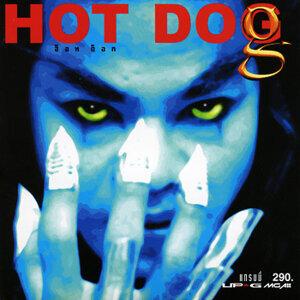 ฮ็อท ด็อก (HOT DOG) 歌手頭像