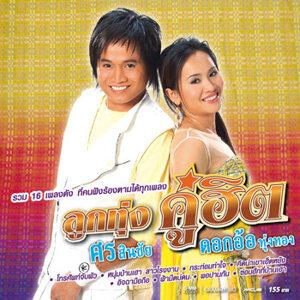 ศร สินชัย แอนด์ ดอกอ้อ ทุ่งทอง (Sorn Sinchai & Dokor Thoongthong) 歌手頭像