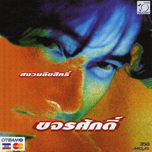 ขจรศักดิ์ รัตนนิสสัย (Kajohnsak Rattananisai) 歌手頭像