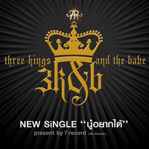 ทรี คิงส์ แอนด์ เดอะ เบ็บ (Three Kings and The Babe) 歌手頭像