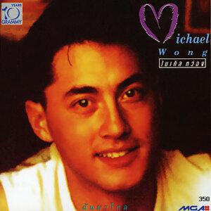 ไมเคิล หว่อง (MICHALE VONG) 歌手頭像