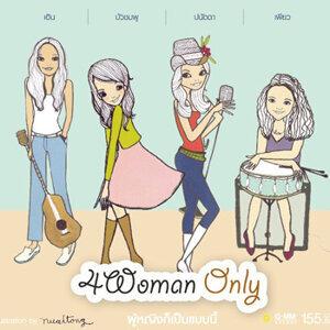 โฟร์ วูมเมน โอลี่ (4 Woman Only) 歌手頭像