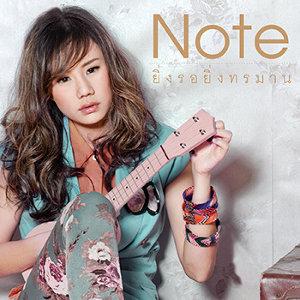 นท พนายางกูร (Note Panayanggool) 歌手頭像