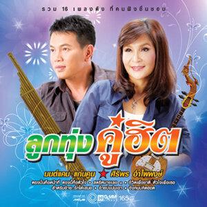 มนต์แคน แก่นคูน - ศิริพร อำไพพงษ์ (Monkan Kankoon - Siriporn Aumpipong) 歌手頭像