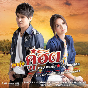 ต่าย อรทัย & ไผ่ พงศธร (Tai Orathai & Phai Pongsathorn) 歌手頭像