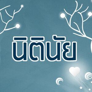 นัย นิตินัย (Nai Nitinat) 歌手頭像