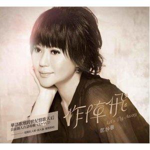 鄧妙華 (Maggie Teng) 歌手頭像