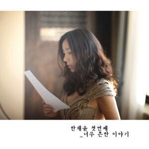 Chae Yoon Han 歌手頭像
