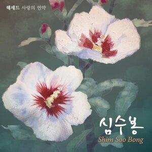 Soo-Bong Shim 歌手頭像