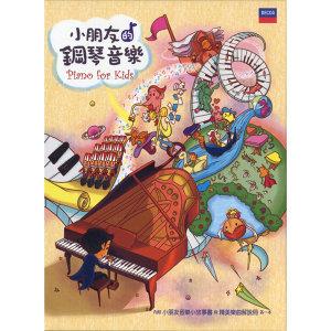 小朋友的鋼琴音樂 歌手頭像