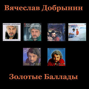 Вячеслав Добрынин 歌手頭像