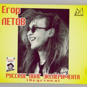 Егор Летов 歌手頭像