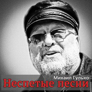 Михаил Гулько (Mikhail Gulko)