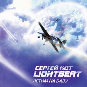 Сергей КОТ LIGHTBEAT 歌手頭像