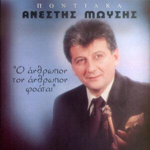 Anestis Moisis 歌手頭像