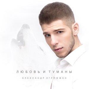 Александр Эгромжан 歌手頭像