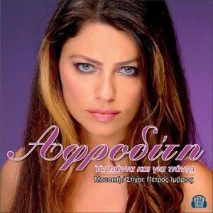 Afroditi 歌手頭像
