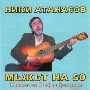 Niki Atanasov 歌手頭像