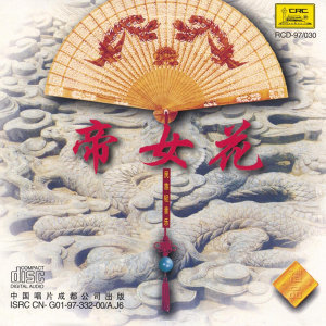 Great China Chamber Music Orchestra 歌手頭像