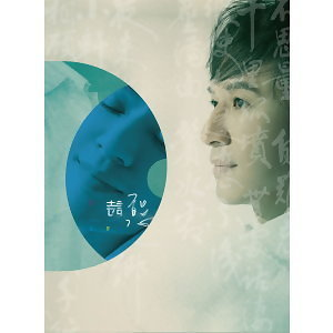 張永智 (Chang Yung-Chih) 歌手頭像