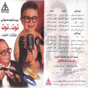 Abd el Moneim Madbouly 歌手頭像