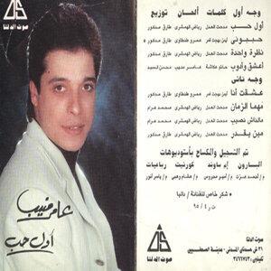 Amir Mounib 歌手頭像
