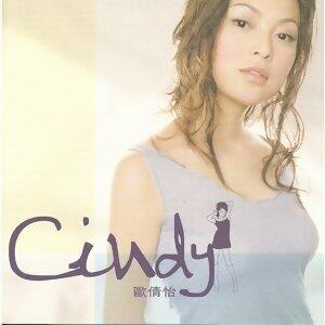 歐倩怡 (Cindy Au)