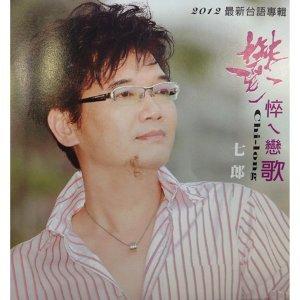 七郎 歌手頭像